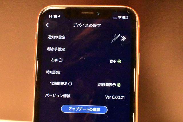 アプリ「Info+ App」の設定画面