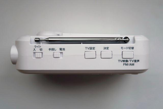 上部にはテレビ/FM波受信用のロッドアンテナのほか、各種ボタンが配置されている