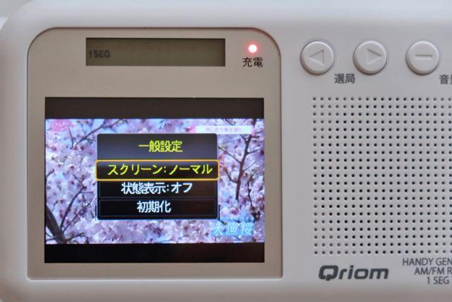 ワンセグは2.8インチディスプレイをフルに使える4:3画面のほか、16:9画面も選択できる