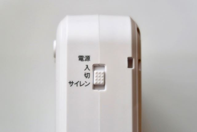 電源スイッチはスライド式でサイレン機能も兼ねるため、音を出さずにオフにすることが難しい