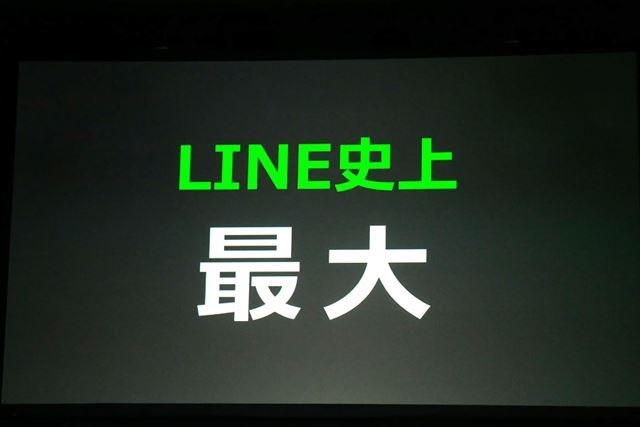 「LINE史上最大」という300億円のキャンペーンを実施するLINE