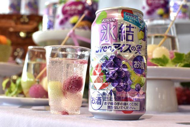 「キリン 氷結 loves アイスの実」の350ml缶。500ml缶もラインアップされます