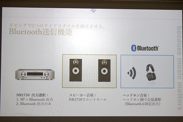 Bluetooth出力はボリューム固定で、ヘッドホンなどの接続機器側で音量調整可能