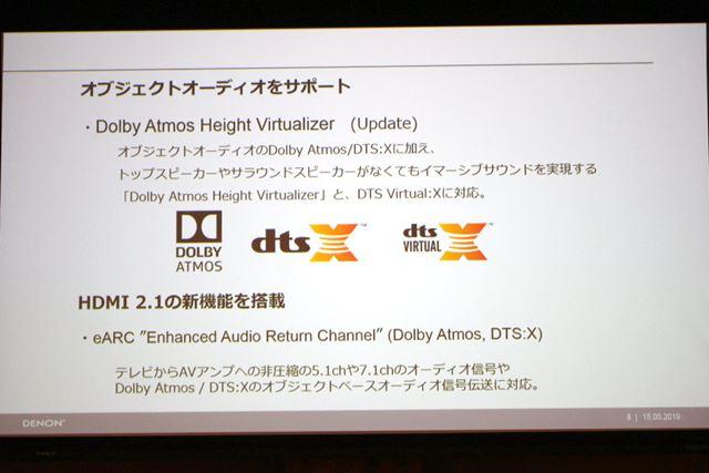 イマーシブオーディオの再現を行う「DTS Virtual:X」と「Dolby Atmos Height Virtualizer」に両対応する