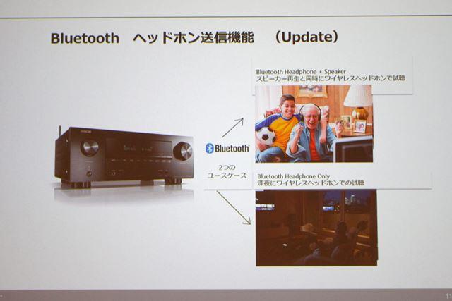 アップデートで対応するというBluetooth出力機能。スピーカー出力とBluetooth出力を同時に行うこともできる