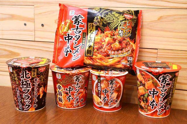 麺、飯、スープなど、バラエティに富んだ「中本」コラボ商品を食べ比べ!