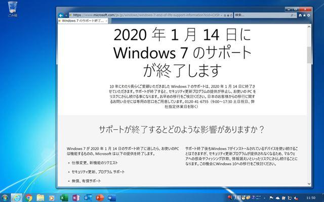 いよいよ、Windows 7の延長サポート終了が近づいてきた