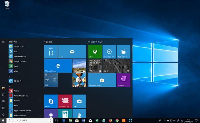 パソコンを安心して使うために、Windows 10へアップグレードしよう