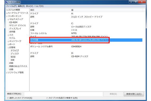 この画面で、ハードディスクの空き容量がシステム要件を満たしているか調べる