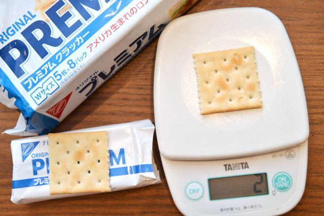 1枚当たりの重量は2g。同社の「リッツ」よりも軽めです