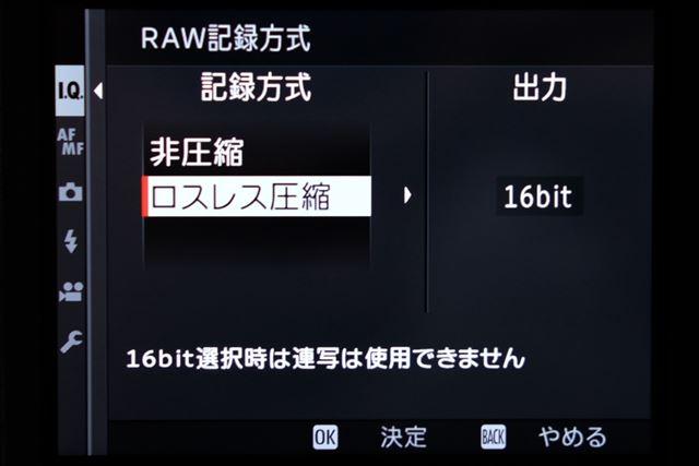非圧縮、ロスレス圧縮ともに16bit RAW記録が可能