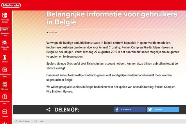 任天堂ベルギーは公式サイトでサービス終了を発表