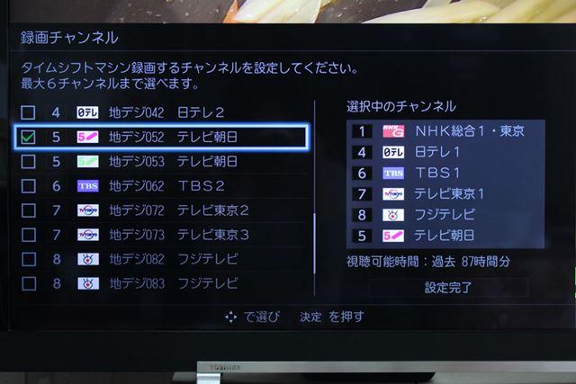 録画チャンネルは、地デジの中から最大6チャンネルまで任意で選択可能