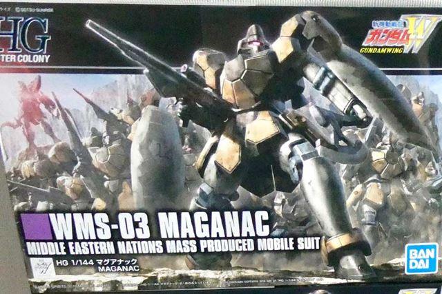 2019年、平成最後のHGとして発売されたマグアナック