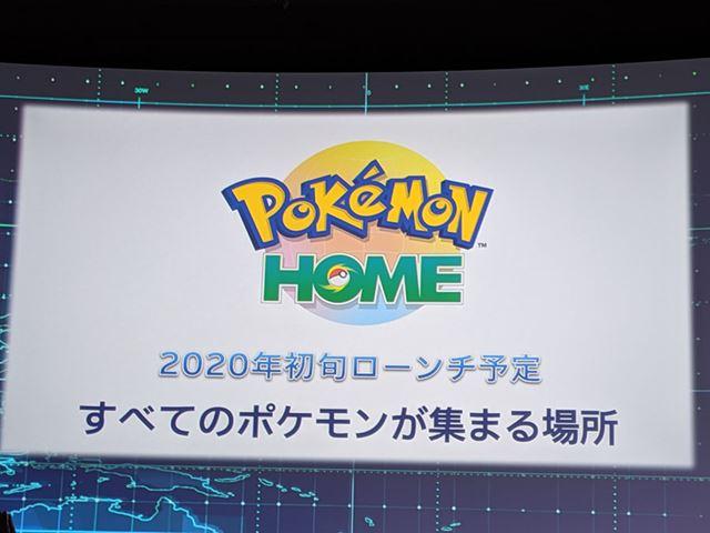 """""""すべてのポケモンが集まる場所""""というコンセプトの「Pokémon HOME」"""