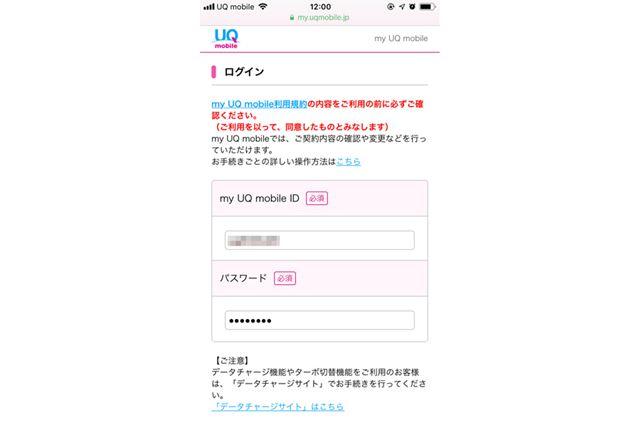 iPhoneやPCなどのWebブラウザーからmy UQ mobileにログインします