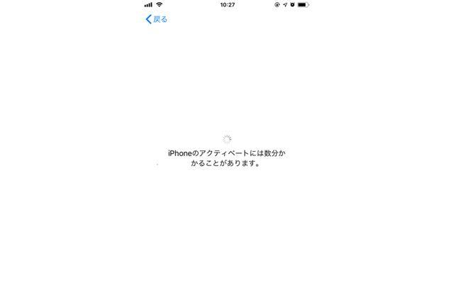 iPhone 7の電源を入れてロックを解除するとアクティベーションが始まります