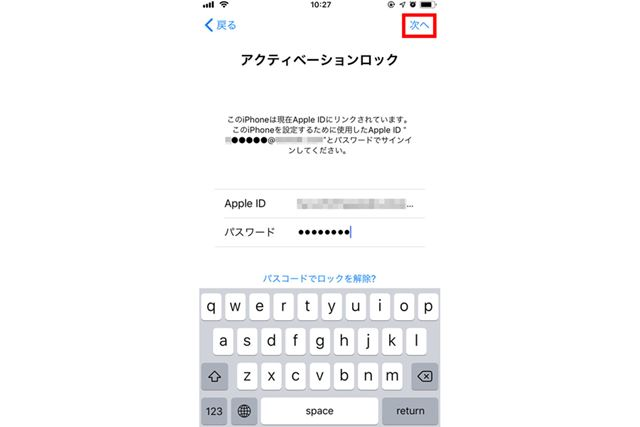 「アクティベーションロック」機能がサインインを求めてきた場合は、Apple IDとパスワードを入力します