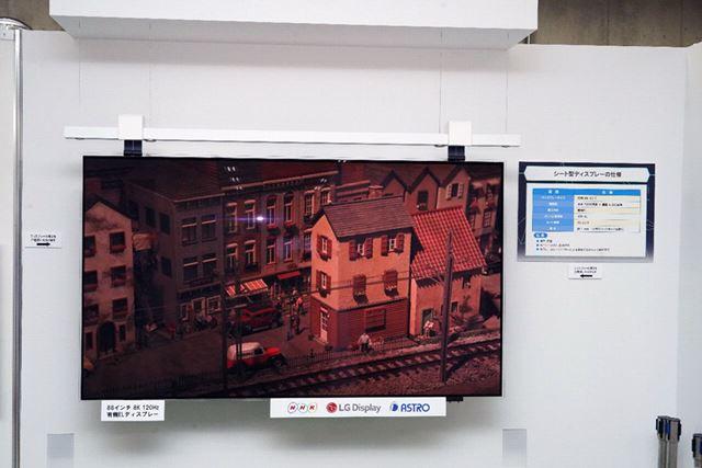 フルスペック8K対応となった88型のシート型有機ELテレビも展示