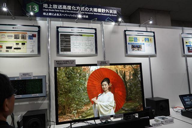 「地上波放送高度化方式の大規模野外実験」では実際に東京タワーから放送を受信