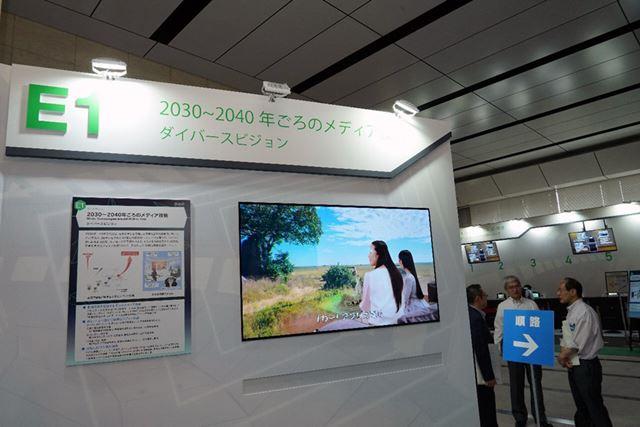 """""""2030〜2040年ごろのメディア技術 ダイバースビジョン""""が今年最大のテーマ"""