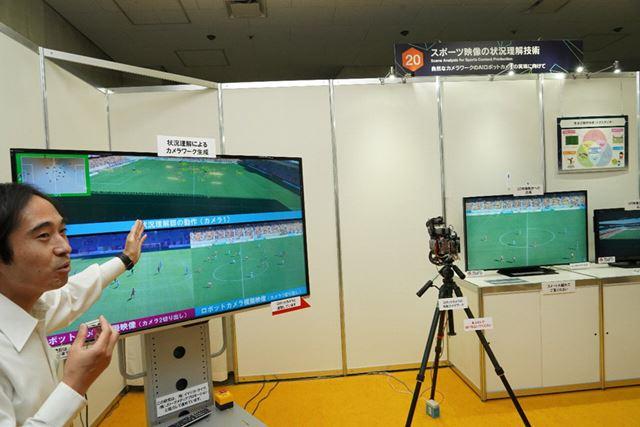 サッカーのフィールドをデータ化する「スポーツ映像の状況理解技術」