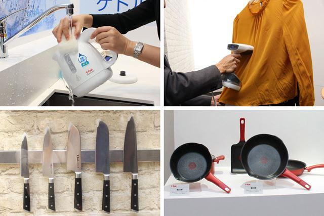 便利な人気家電から調理器具まで! 多くの新製品が発表されました