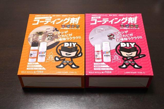 「DIY戦隊キレイシリーズ」!