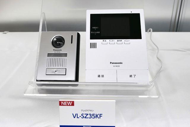 テレビドアホン「VL-SZ35KF」