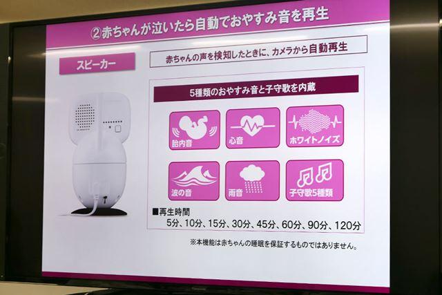 赤ちゃんの声を検知すると、カメラのスピーカーから自動的におやすみ音や子守歌が流れます