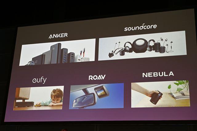 Anker、Soundcore、Eufy、ROAV、NEBULAの注目製品が一挙発表