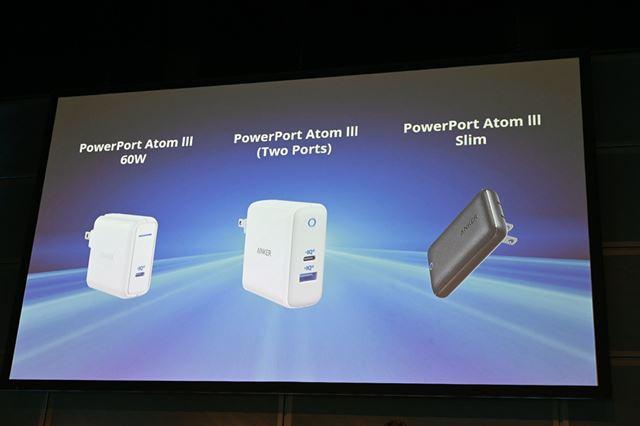 「PowerIQ 3.0」と「GaN(窒化ガリウム)」を採用した3製品が夏以降発売される予定だ