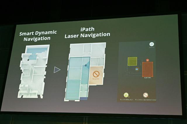 独自の「iPathナビゲーション」と「AI Mapテクノロジー」でリアルタイムにマップを作成