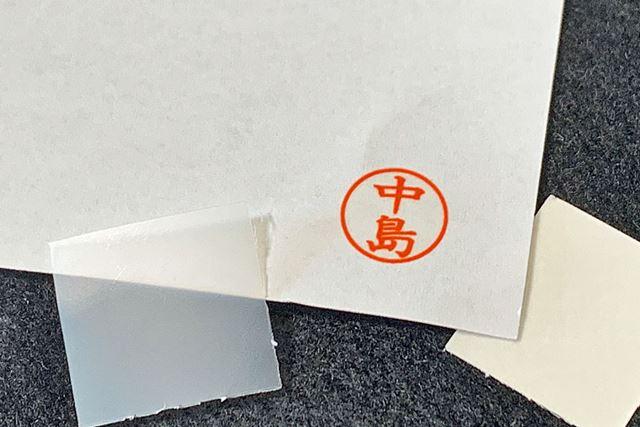 印影の直径は9.5mmで、とてもきれいに押印されています