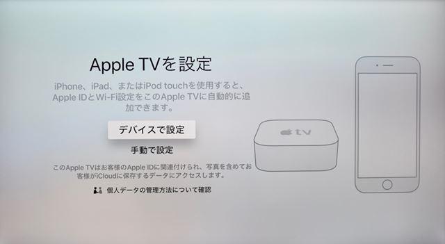 Apple TV 4Kとリモコンをペアリングしたら、この画面で「デバイスで設定」を選ぶ