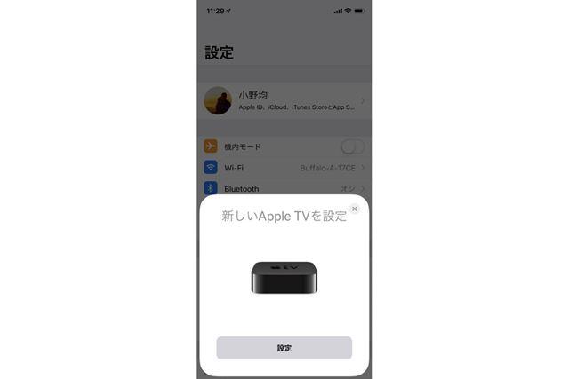 iPhone/iPadに「新しいApple TVを設定」画面が表示されるので、「設定」をタップする