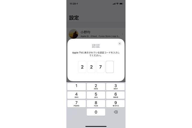 テレビに認証コードが表示されるので、iPhone/iPad側で入力する