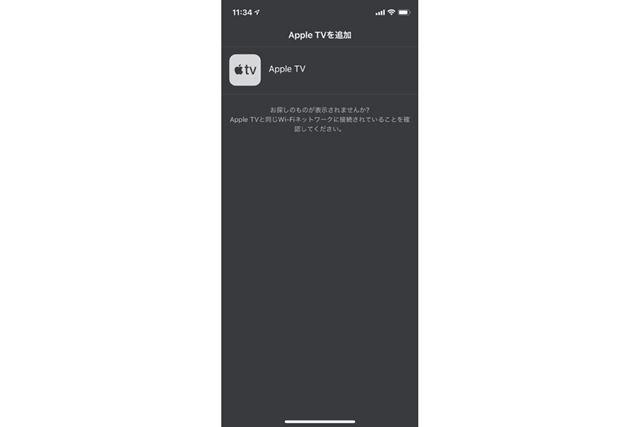 この画面に「Apple TV」が表示されるので、タップして追加。最後に「完了」をタップする