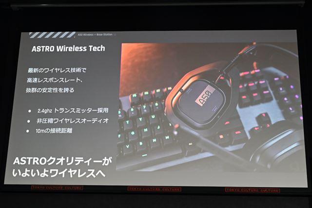 2.4GHz帯のワイヤレス接続はGシリーズの開発チームと協力し、高い接続安定性を実現したという