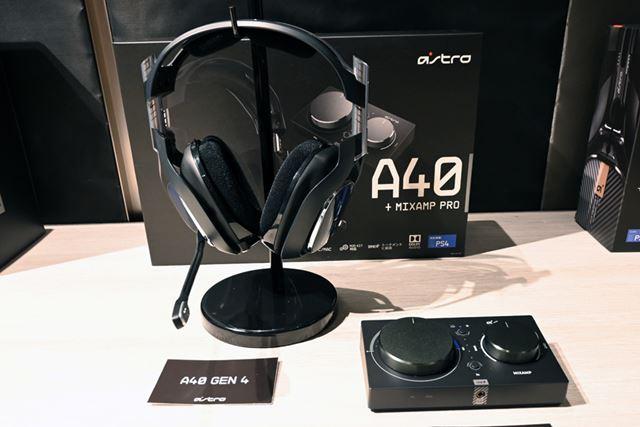 「ASTRO A40 TR ゲーミングヘッドセット」と「ASTRO MixAmp Pro TR」のリニューアルモデル