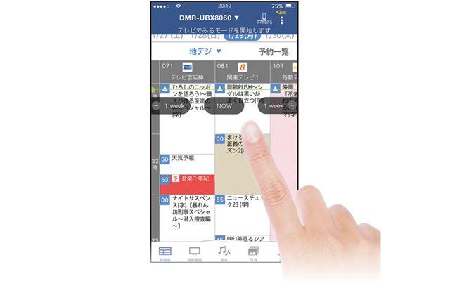 スマホ・タブレットで録画番組を視聴できる「どこでもDIGA」のアプリでも全番組視聴可能だ