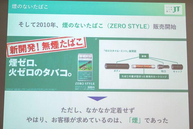 続いて山田氏に関わった「ZERO STYLE」。燃やさないので煙も出ない