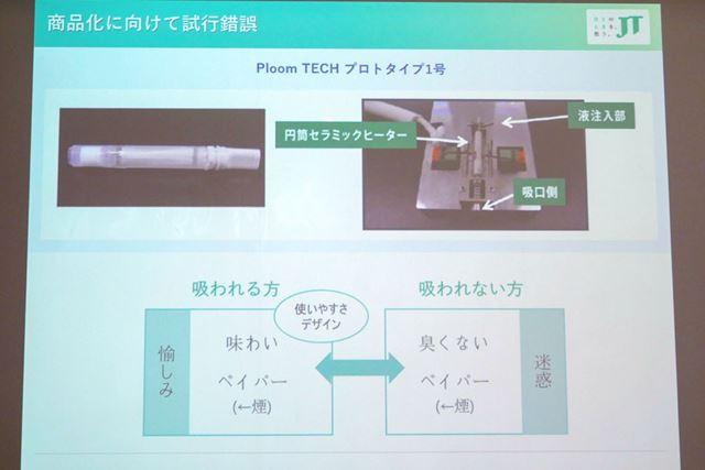 山田氏が最初に制作した加熱式タバコの原型。基板は手のひらサイズだったという