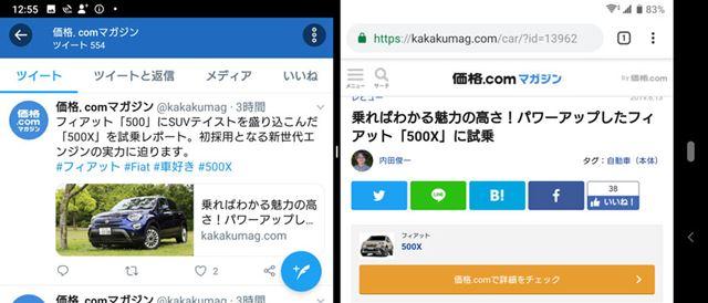 横画面にして左にTwitterを、右にWebブラウザーを表示させた。画面が広いので視認性や操作性も問題なし
