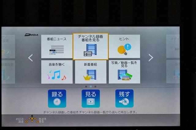 テレビのリモコンUIの細かな解説は省略するが、テレビ向けの操作性もサクサクで使いやすい