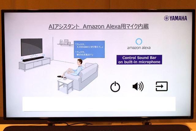 「alexa built-in」機能に対応。Alexaスマートスピーカーとして使える