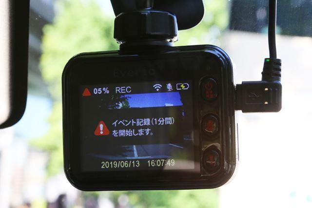 衝撃を検知すると、1分間の録画データが常時録画とは別のフォルダに記録されます