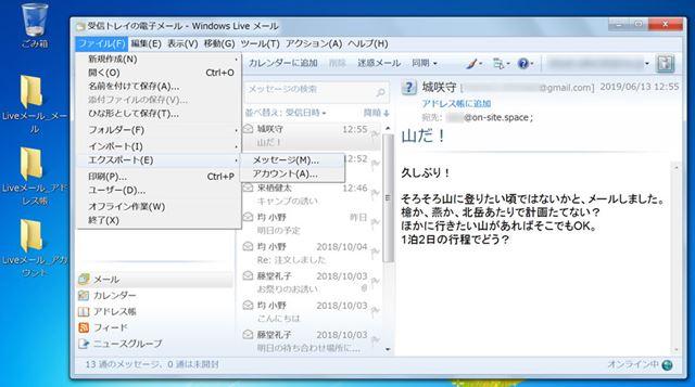 「ファイル」メニュー→「エクスポート」→「メッセージ」とクリック