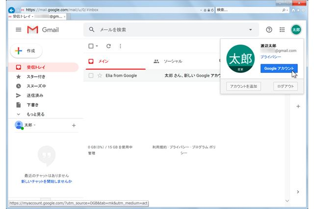 次に、右上にあるアカウントのアイコンをクリックして「Googleアカウント」をクリック