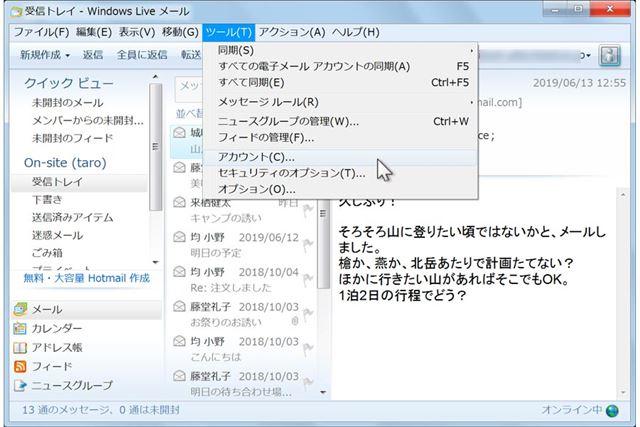 「Windows Live メール」の「ツール」→「アカウント」をクリック